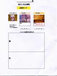 tenken-card.jpg